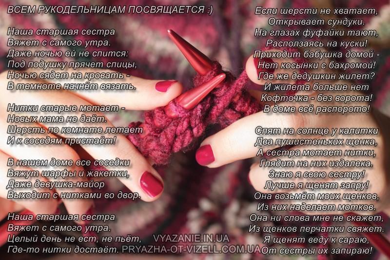 стихи о рукоделии вязании хочу рассказать про